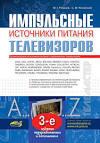 1001 секрет телемастера книга