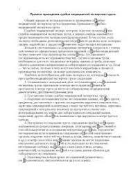 Порядок и последовательность проведения судебно медицинской  Порядок и последовательность проведения судебно медицинской экспертизы трупа реферат по праву скачать бесплатно эксперт составление