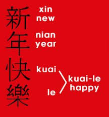 chinese character for happy new year happy new year wallpapers for decoration parties http www