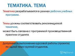 Презентация на тему РУКОВОДСТВО И ВЫПОЛНЕНИЕ КУРСОВЫХ РАБОТ  3 ТЕМАТИКА