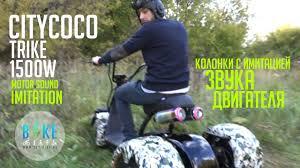 Электрический трицикл CITYCOCO TRIKE <b>Electric scooter</b> ...
