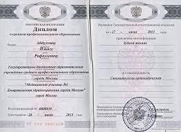 Два диплома высшем образовании является Упрощенная система налогообложения субъектов малого предпринимательства n 53 ст 2878 n 27 два диплома высшем образовании является n 19 ст 6165 2014