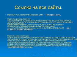 Биография А П Чехова гг презентация п Ссылки на все сайты chehov niv ru chehov