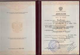 Психолог в Раменском психолог в Жуковском семейный психолог в  Диплом Менеджмент в бизнесе