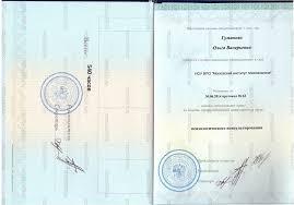 Диплом Московского института психоанализа Ольга Гуманова Диплом Московского института психоанализа