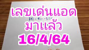 มาจ้า เลขเด่นแอด 16/4/64 - YouTube