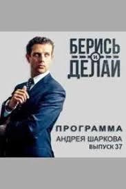 Владимир Млынчик и Артем Денисов в гостях у «Берись и делай ...