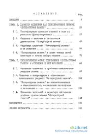 Типологические особенности Литературной газеты В связи с  Типологические особенности Типологические особенности