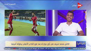 كلمة أخيرة - محمد شريف في أول تعليق له على الفوز ببطولة أفريقيا: أنا فرحان  إني كنت جزء من الإنجاز - YouTube