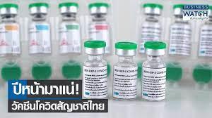 ปีหน้ามาแน่! วัคซีนโควิดสัญชาติไทย I BUSINESS WATCH I 07-10-2564 - YouTube