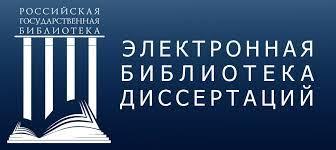 Библиотека СПбГЭТУ Электронная библиотека диссертаций РГБ