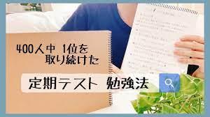 テスト 勉強 の 仕方