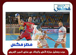 موعد وتشكيل مباراة الأهلي والزمالك في نهائي السوبر الإفريقي لكرة اليد اليوم  - مصر مكس