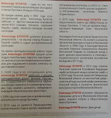 Кандидат из Протвино указал неверные сведения о себе в агитации  Но у Александра Булатова ее нет в базе данных авторефератов диссертаций Российской государственной библиотеки содержится автореферат диссертации только