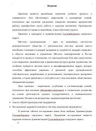 Отчет по учебной практике гму в администрации города Дневник отчет по преддипломной практике Пашковский