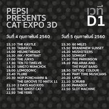 Cat Radio - อัพเดทล่าสุด! ตารางโชว์ 5 เวที ในงาน Cat Expo...