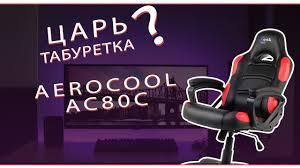 Обзор <b>AeroCool</b> AC80С - Доступное игровое <b>кресло</b> - YouTube
