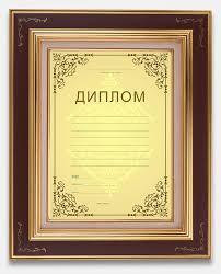 Печать и изготовление дипломов на заказ Печать и изготовление дипломов