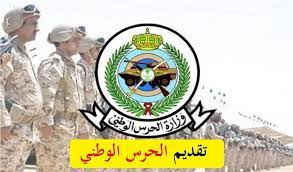 رابط تقديم الحرس الوطني ثانوي 1442 للرجال والنساء برقم الهوية عبر  sang.gov.sa - ثقفني