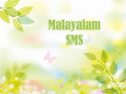 Malayalam SMS Malayalam Messages Mobile SMS In Malayalam Interesting Malayalam Messages