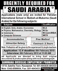 Pakistan International School Education Staff Required 2017 2018