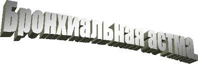 Дипломная работа Контент платформа ru Бронхиальная <a title астма
