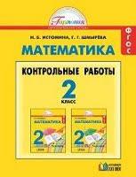 Гармония класс Гармония 2 класс Истомина 2 кл Математика Контрольные работы ФГОС 21век