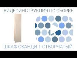 <b>Шкаф</b> одностворчатый <b>универсальный Сканди</b> 45 см Бежевый ...