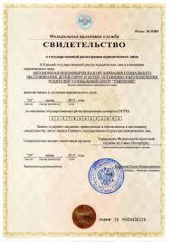 Свидетельство о регистрации юридического лица Социальный центр  Свидетельство о регистрации юридического лица