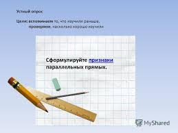 Презентация на тему Геометрия класс Параллельные прямые  Решение задач Подготовка к контрольной работе Цели 2 Устный