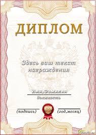 Красный диплом рэу плеханова на нашем сайте Вы красный диплом рэу плеханова можете купить диплом нужного Вам ВУЗа в том числе и Российского экономического университета имени Г В