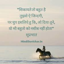 Good Morning Life Quotes Hindi Best of Good Morning Inspirational Quotes In Hindi On Life Anmol Vachan