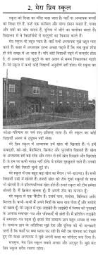 essay on my favorite school in hindi