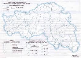 Итоговая контрольная работа для класса по теме Население  3 выделите административные районы области с наибольшей плотностью сельского населения более 20 чел на 1 км2