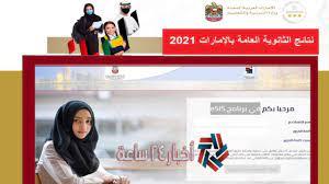 نتائج الثانوية العامة 2021 الإمارات   نتائح الصف الثاني عشر في الإمارات  2021 sso.moe.gov.ae - جريدة أخبار 24 ساعة
