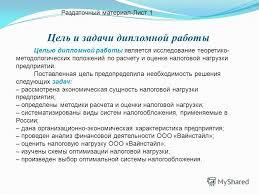 Презентация на тему Анализ эффективности налогообложения  2 Цель