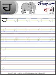 Punjabi Alphabet Worksheet