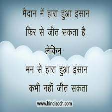 Inspirational Quote In Hindi Photos Motivational Quotes In Hindi For
