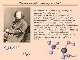 Презентация на тему Д И Менделеев великий ученый и патриот  7 Докторская диссертация 1865 Менделеев