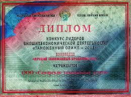 ООО Самарские таможенные услуги Таможенный представитель Диплом к sam 0859