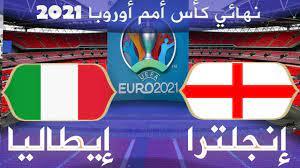 نهائي يورو2021.. مباراة إنجلترا إيطاليا.. نهائي كأس أمم أوروبا 2020 -  YouTube