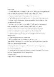 Проблема текучести кадров и пути ее снижения диплом по  Кадровая политика как инструмент управления организацией на примере ОАО ЧАЗ диплом 2010 по менеджменту