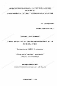 Диссертация на тему Оценка характеристик навигационной  Диссертация и автореферат на тему Оценка характеристик навигационной безопасности плавания судна