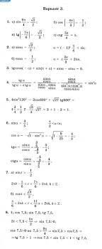 ГДЗ по алгебре класс Мордкович А Г Контрольная работа  ГДЗ по алгебре 10 11 класс Мордкович А Г Контрольная работа 1 Вариант 3