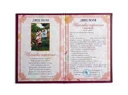 Диплом щасливих наречених Шуточные сувениры и подарки на свадьбу  Диплом щасливих наречених