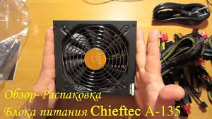 <b>Блока питания Chieftec</b> A-135 (APS-1000CB) <b>1000W</b>