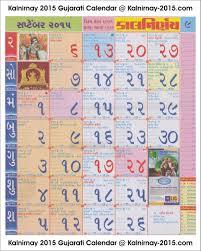 September 2015 Gujarati Kalnirnay Calendar 2015 Kalnirnay Gujarati