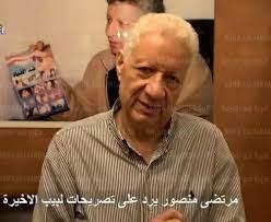 بالصور.. ظهور مرتضى منصور يثير الجدل بين الجمهور ويدعو له بالشفاء - كورة في  العارضة