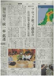 山形 新聞