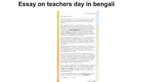 essay on teachers day in bengali google docs